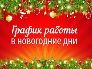 режим работы СПб ВОГ