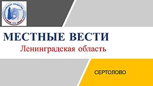 Местные вести СПБ и ЛО РО ОООИ ВОГ