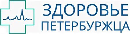 """Портал """"Здоровье Петербуржца"""""""