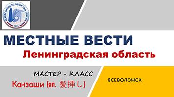 Логотип вестей Общества глухих Ленинградской области