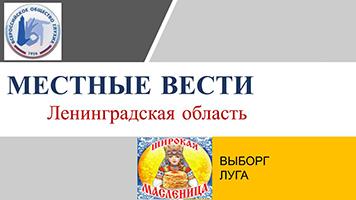 Логотип МО ЛО РО ВОГ - Общество глухих СПб и ЛО